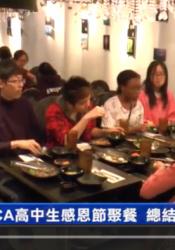 紐約高中生感恩節聚餐 總結一年所學
