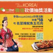 微信活動相聚在missKOREA