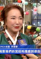 加拿大世界小姐品味韓國宮廷菜