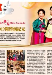 missKOREA 遇見 Miss Canada