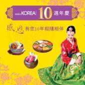 missKOREA BBQ十周年慶