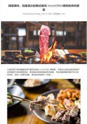 精細調味、祝福滿分的韓式風味 missKOREA獨特的烤肉饗宴