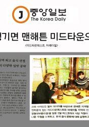 "The Korea Daily features miss KOREA BBQ: ""Craving Korean Food? Go to Midtown Manhattan"""