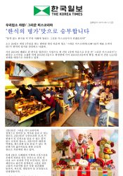 The Korea Times highlights miss KOREA BBQ's Upcoming 5th Anniversary