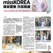 miss KOREA BBQ on Epoch Times