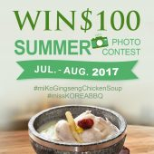 Win $100 in Summer Photo Contest 2017