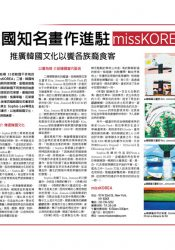 missKOREA plays the role in promoting Korea culture