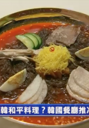 Symbol of Peace: Korean Cold Noodles