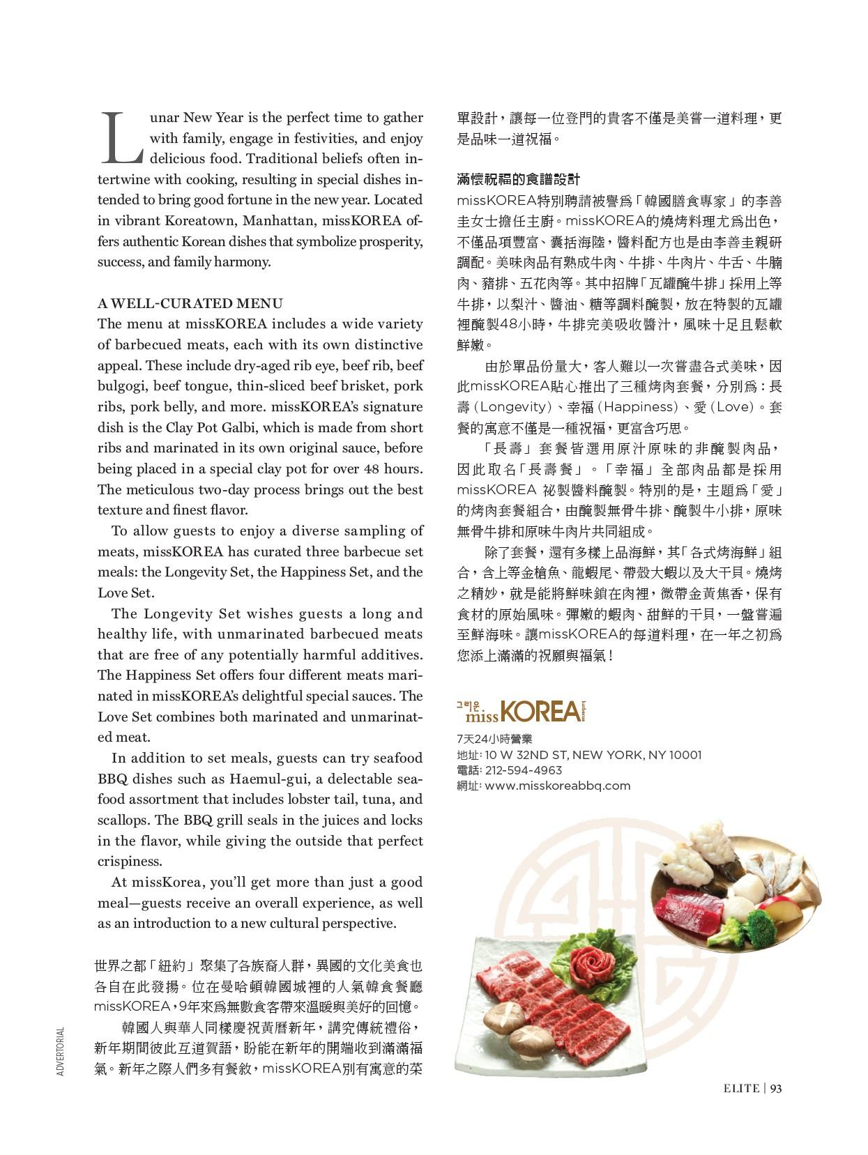 Delicious Seasonal Greetings with Gourmet Korean Food