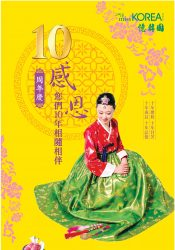Celebrate10th Anniversary!