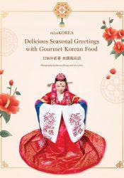 Season's Greetings with Delicious Korean Gourmet Food