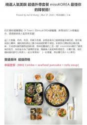 missKOREA Offers Best Value for Takeout Meal Set