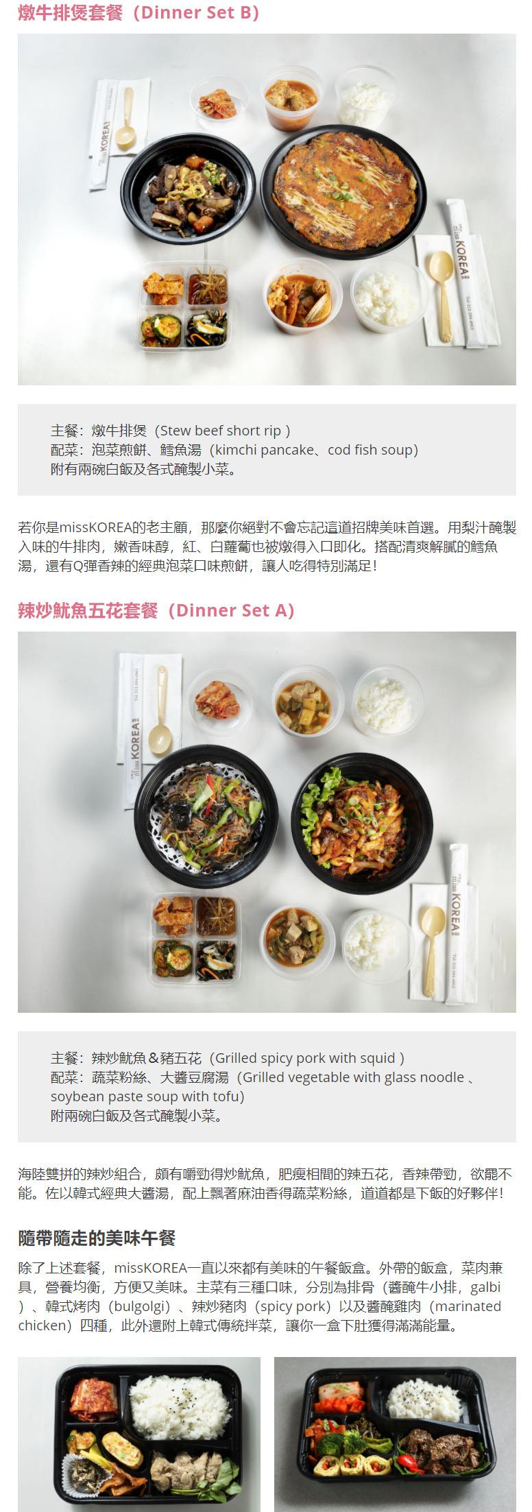 精選人氣美饌 超值外帶套餐 missKOREA 最懂你的韓餐廳